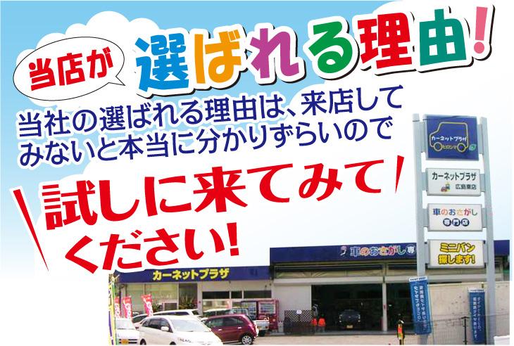 カーネット広島東が選ばれる理由