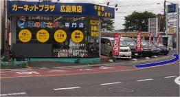 広島東IC(温品)方面から