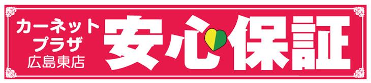 カーネットプラザ広島東店の安心保証