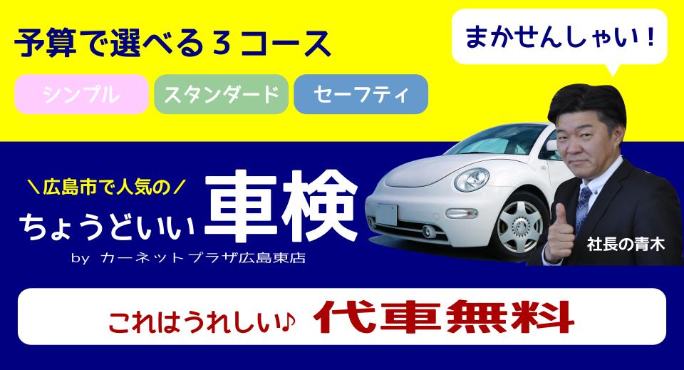 広島市でウワサの「ちょうどいい車検」